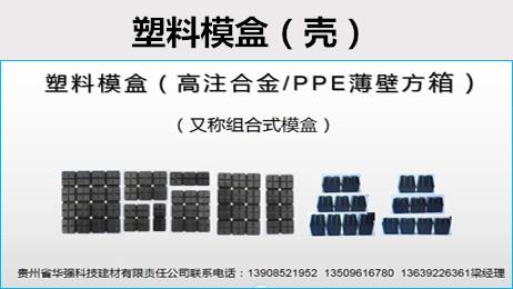 贵州塑料模盒批发定制 价格优惠