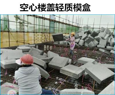 贵州贵阳空心楼盖轻质模盒生产厂家直销