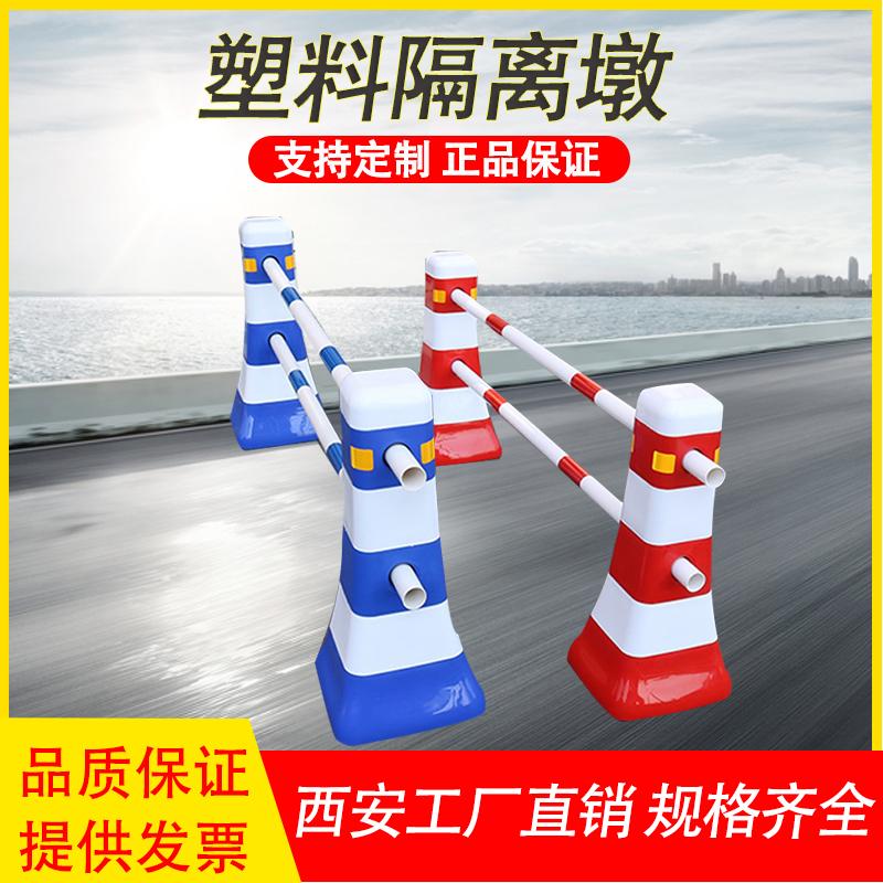 西安塑料隔离墩水马围挡市政护栏高质低价售后无忧