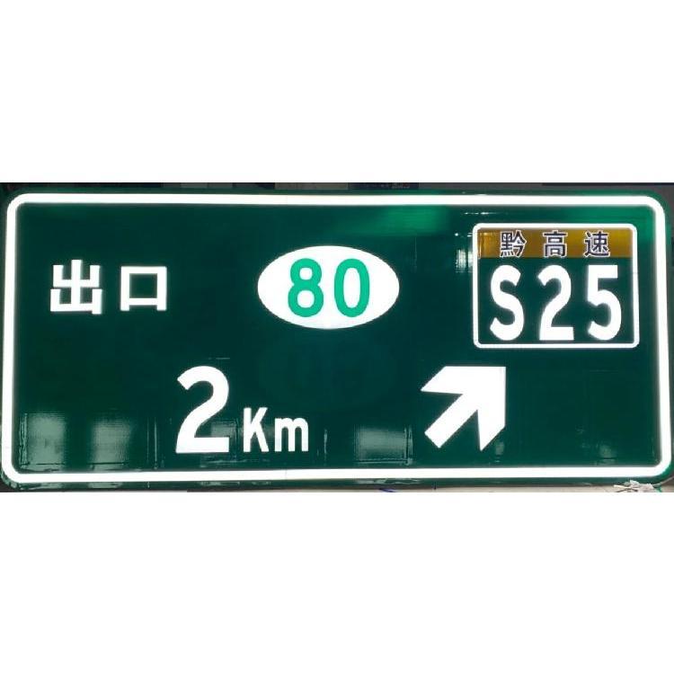 贵州隧道内发光标牌厂家专业定制 质量保证