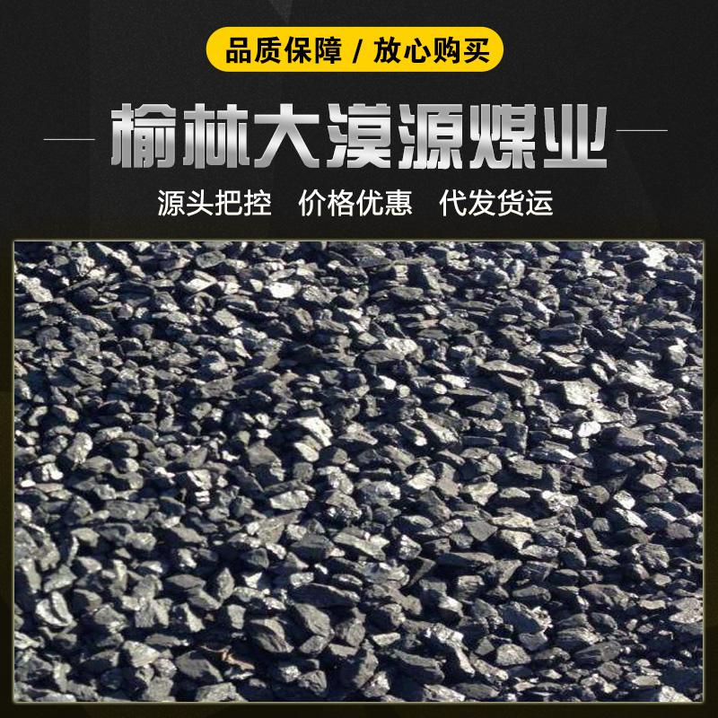 榆林水洗一二籽 榆林煤炭销售 榆林煤炭厂家 榆林煤炭