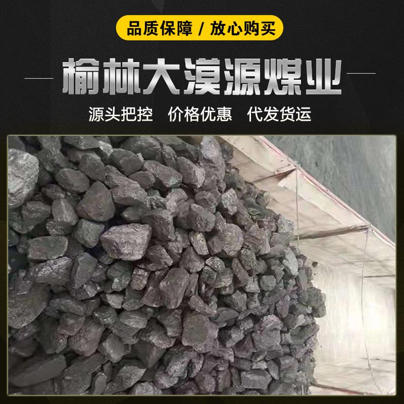 陕西煤炭直销 硬度高煤炭 厂家直销煤炭 工厂用煤 榆林优质煤