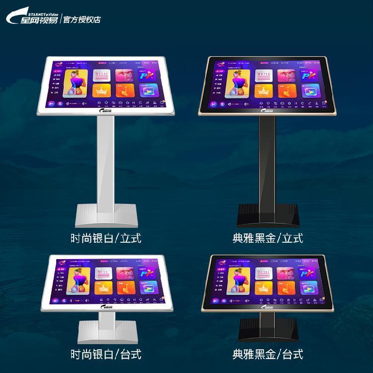 星网视易C20 点歌一体机 魔镜3系列 触屏点歌价格 语言点歌机