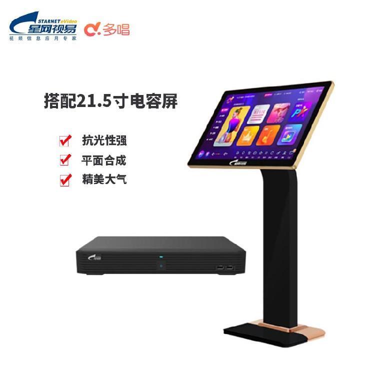 西安超级智能点歌机点歌系统 星网视易D66点歌机 家庭影院配套产品