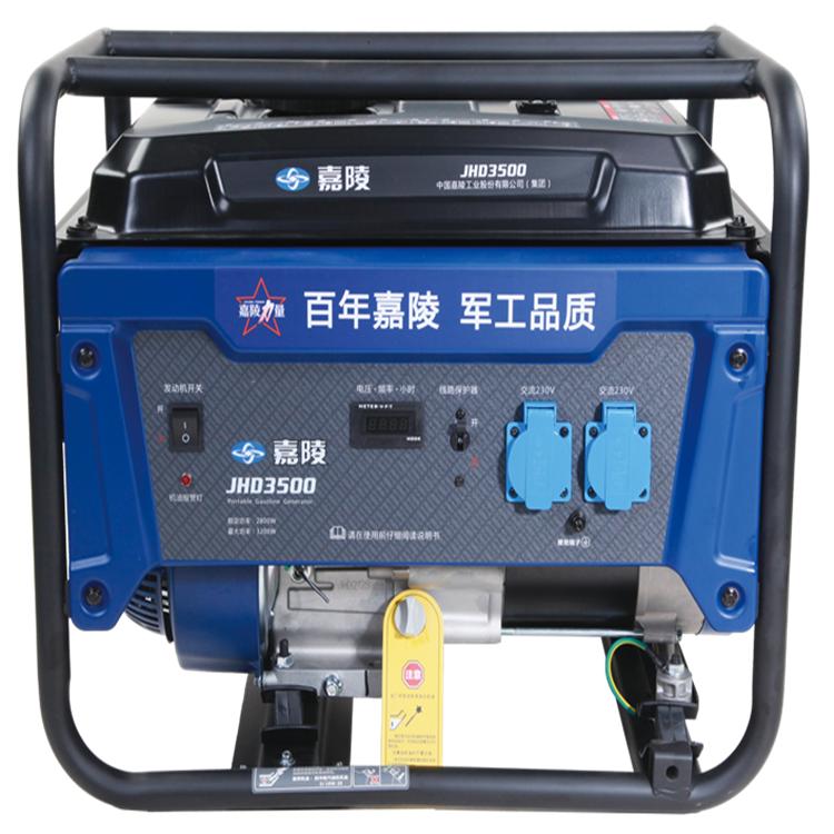 嘉陵发电机JHD3500 2.8KW