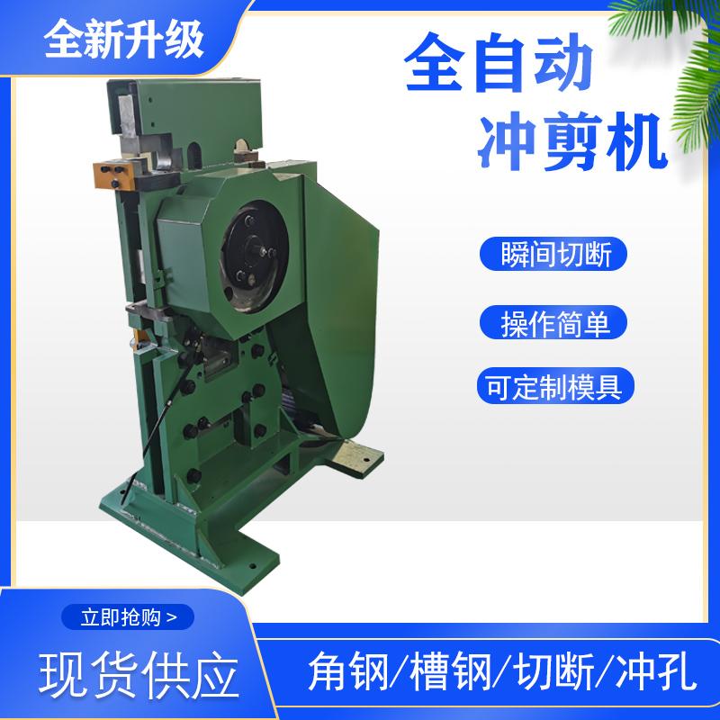 邢台厂家直销QA32-10全自动冲剪机 可定制磨具