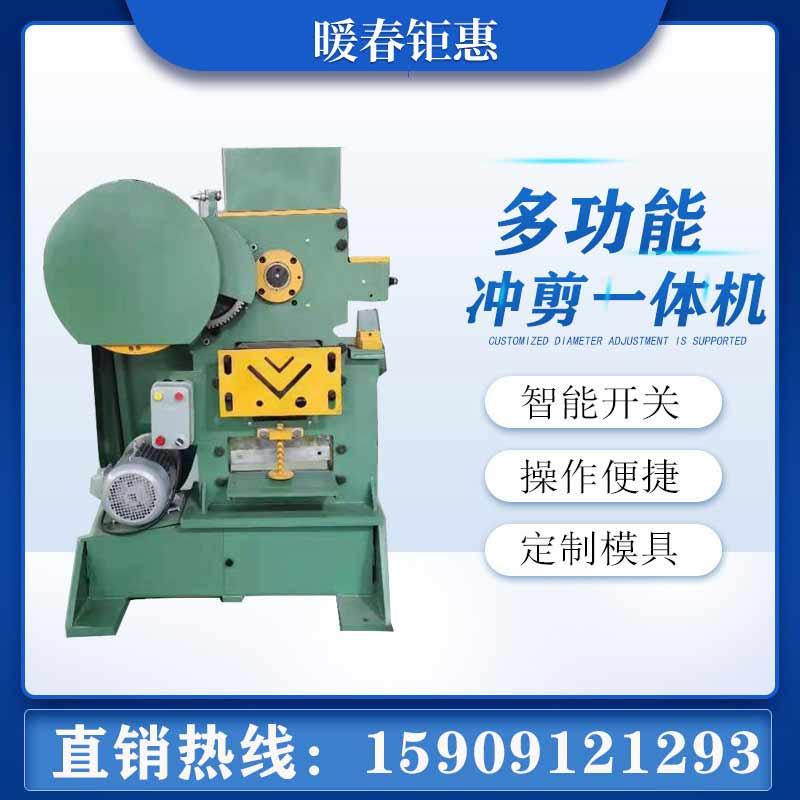 角钢冲剪机 小型联合冲剪机 QA32-12多功能冲剪一体机 冲孔切断机
