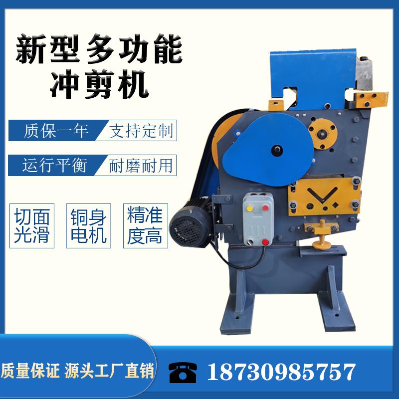 支持定制 新型多功能冲剪机QA32-8B