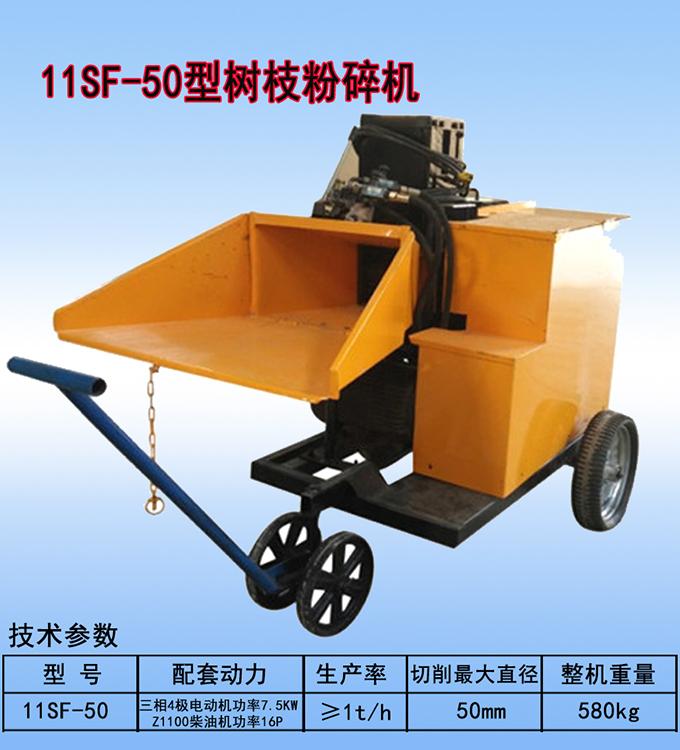 智能电动移动式树枝粉碎机 陕西树枝柴油粉碎机厂家11SF-50