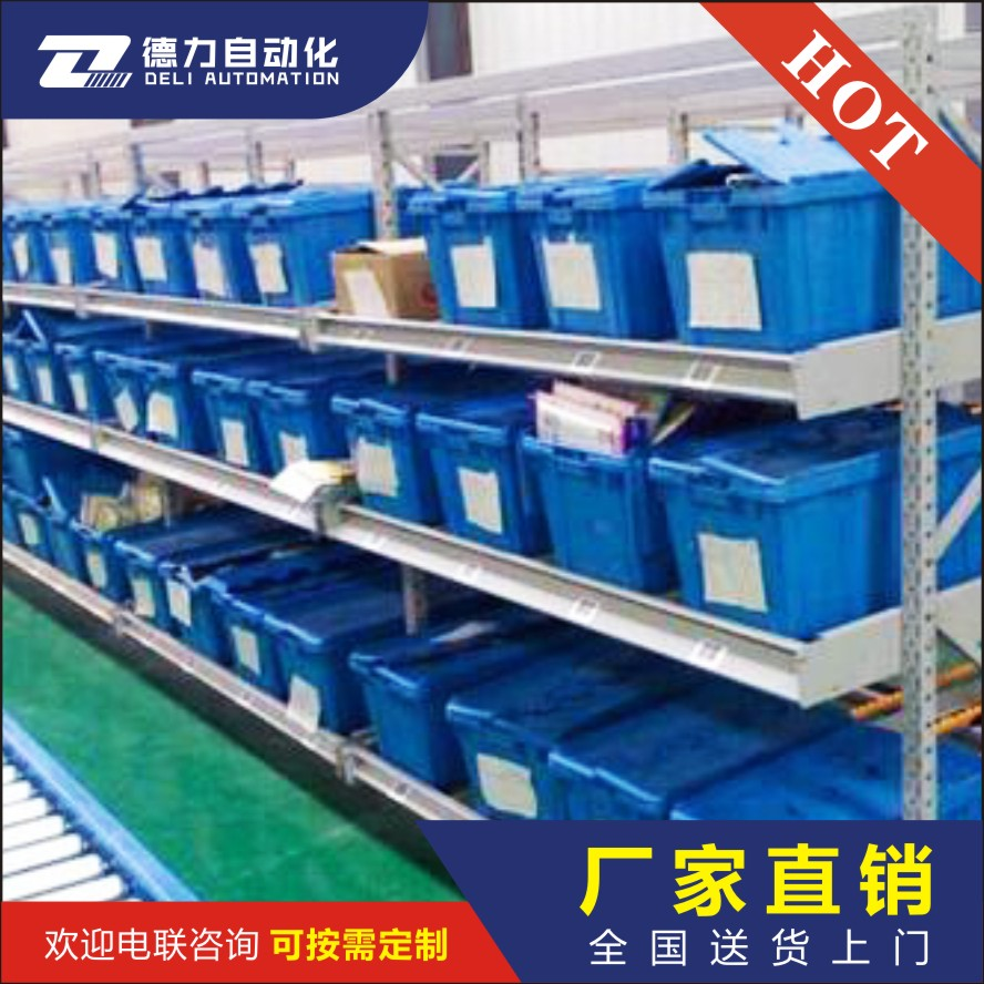 西安流利式货架 仓储物流货架 西安货架厂 西安货架厂家