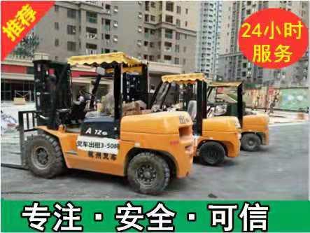 贵阳叉车租赁  3-25吨叉车出租 装卸设备货物  承接大小厂房设备搬运及运输