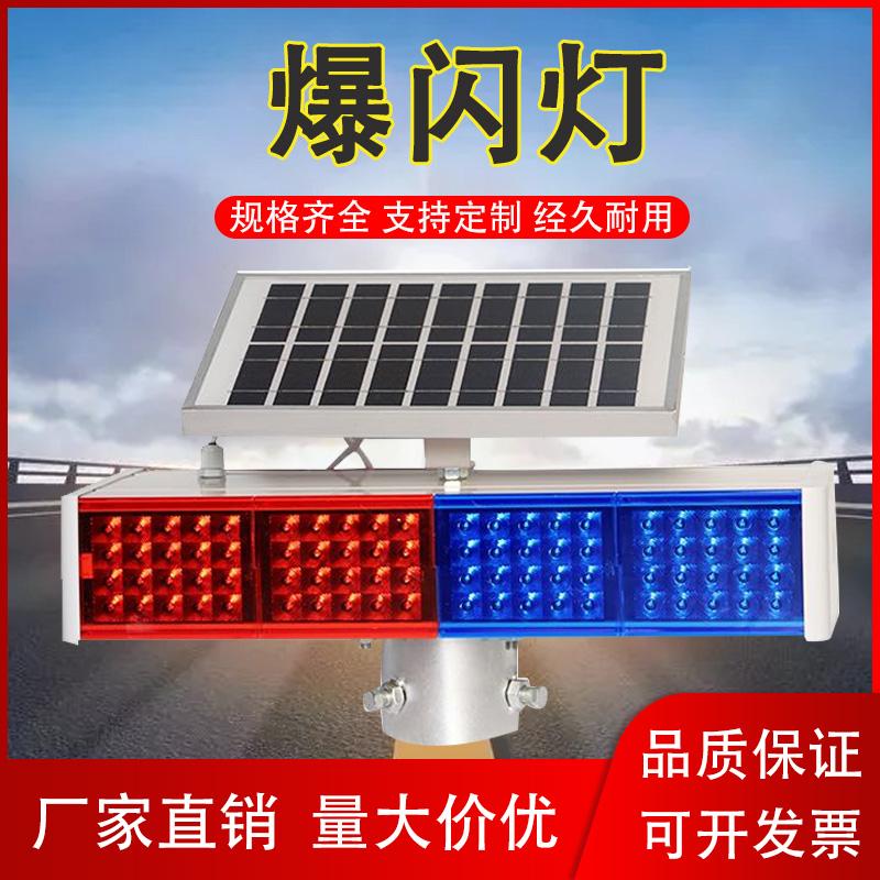 太阳能爆闪灯道路施工频闪红蓝双面路障交通太阳能警示灯