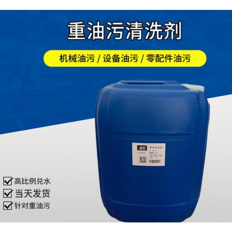 贵州金属油污清洗剂 贵阳工业油污清洗剂金属表面除油剂