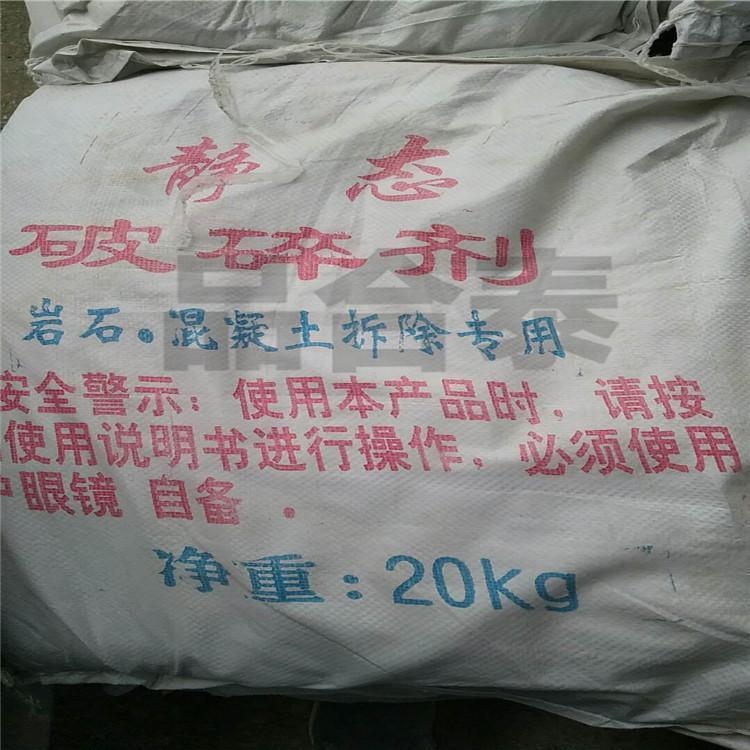 贵州贵阳静态破石膨胀剂 厂家直销货源