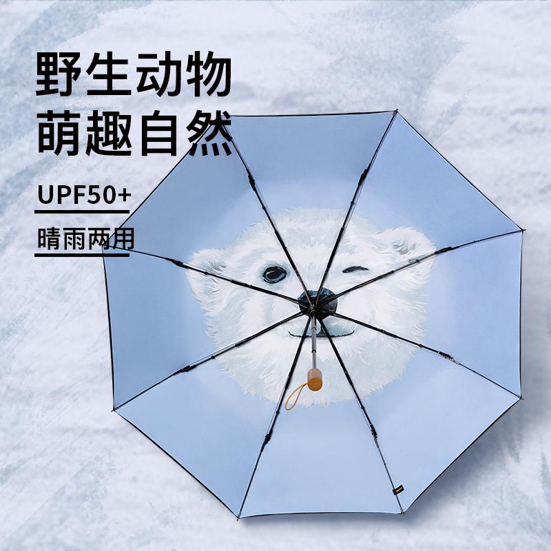西安礼品采购【蕉下】栖寻小黑伞系列防紫外线防晒折叠晴雨伞