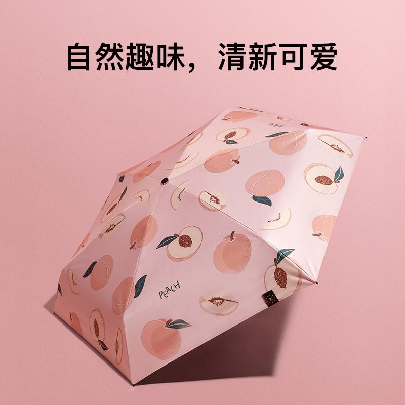 礼品定制【蕉下】防紫外线防晒折叠晴雨伞果趣/果趣小黑伞系列