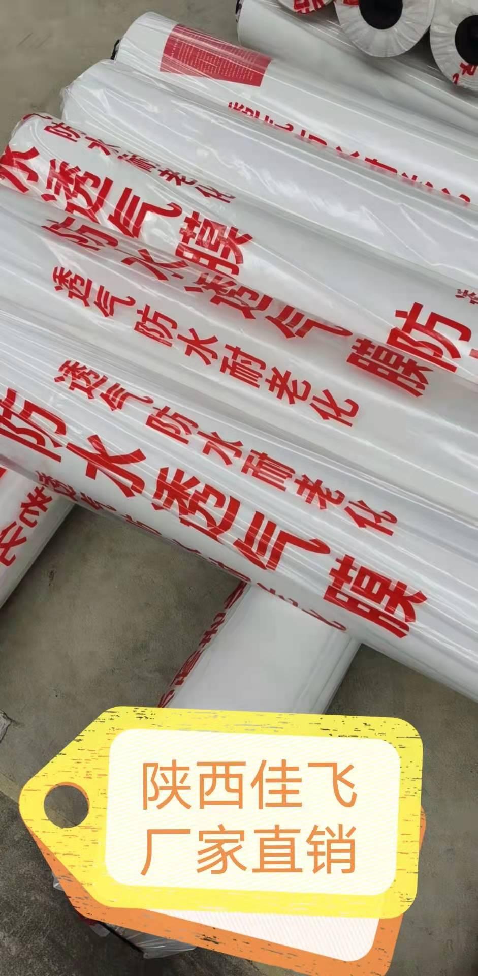 防水透气层(膜)西北五省陕西佳飞直供 质量可靠 价格实在