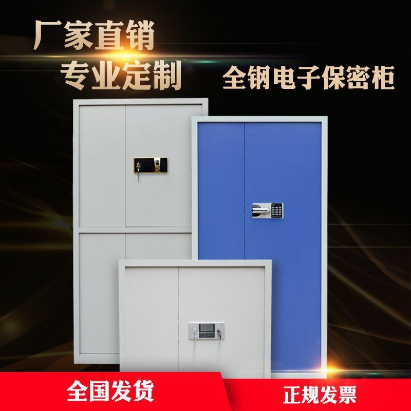 保密柜加厚电子钢制文件密码财务档案柜资料柜会计柜机密保险柜