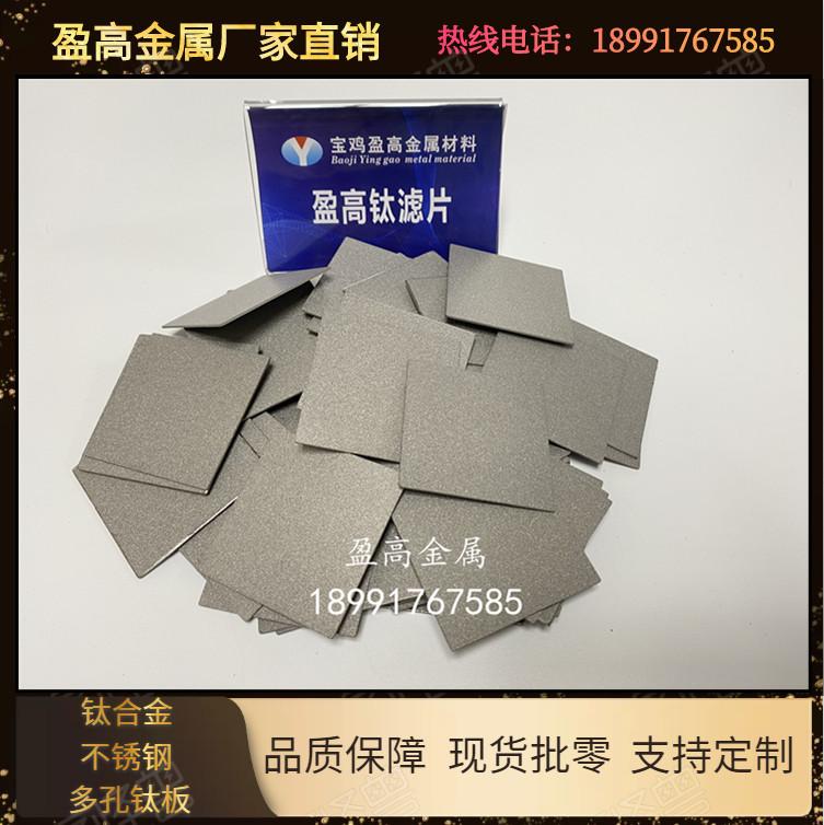 供应烧结金属粉末钛多孔板用于燃料电池的电解槽电极板