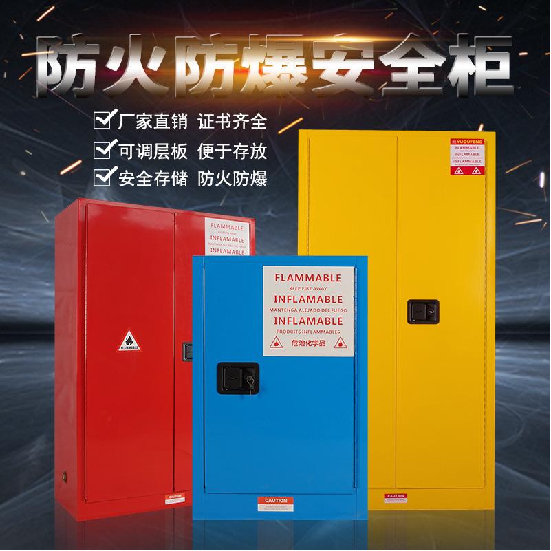 安全柜实验室工业防爆柜易燃液体危险品储存柜30/60/90加仑酸碱柜