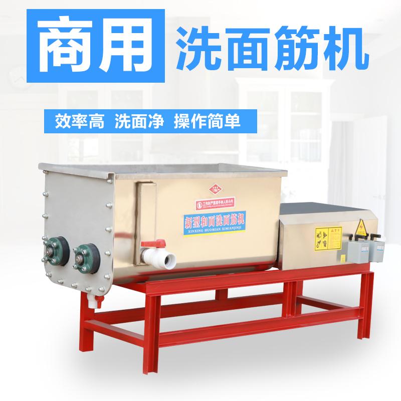 小型全自动洗面机报价合理 万工100公斤卧式双螺旋洗面筋机