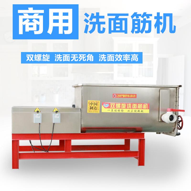 小型洗面机器 200斤双轴多功能洗面机子 双螺旋多功能洗面机 厂商直销