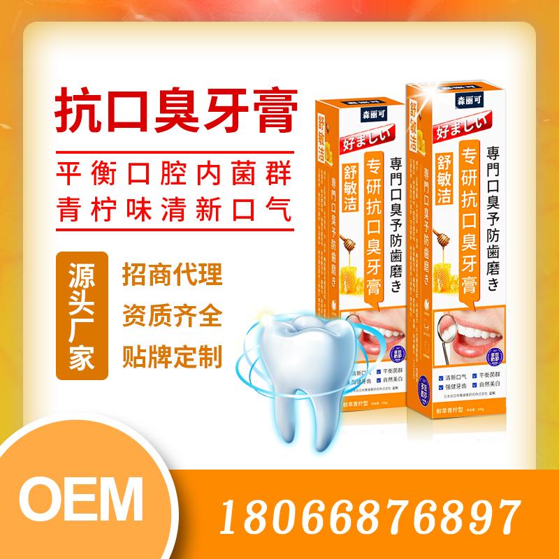 西安厂家直销 抗口臭牙膏 菌群强健牙齿 牙膏贴牌代工定制 批发