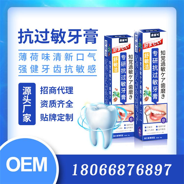 针对敏感人群牙膏 抗过敏洁白牙齿 厂家直销牙膏oem贴牌 定制 批发