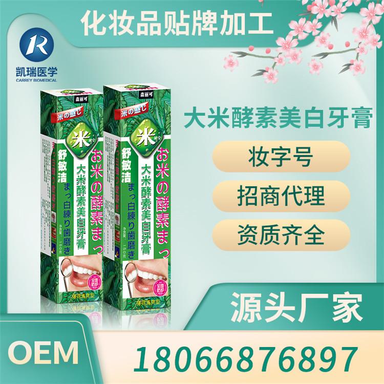 大米酵素洁白牙膏 牙菌保护牙釉质代加工贴牌定制 批发