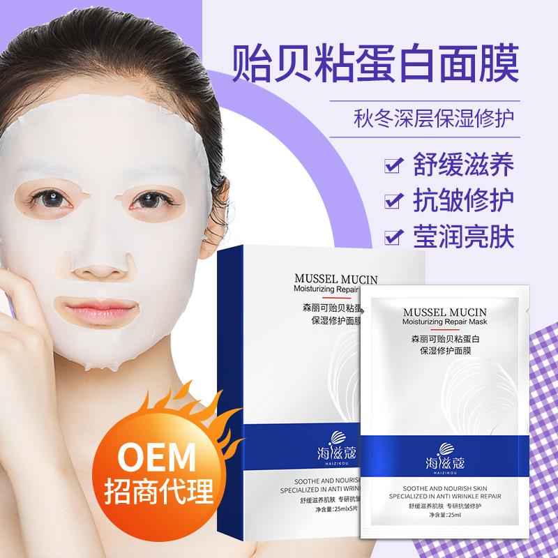 抗/纹修护面膜 滋润肌肤保湿面膜oem贴牌代加工 成品招商代理