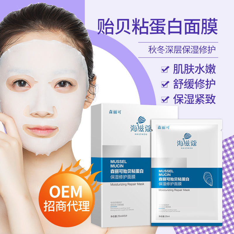 贻贝黏蛋白补水面膜 多效修护紧肌肤滋润亮肤透明质酸钠保湿面膜
