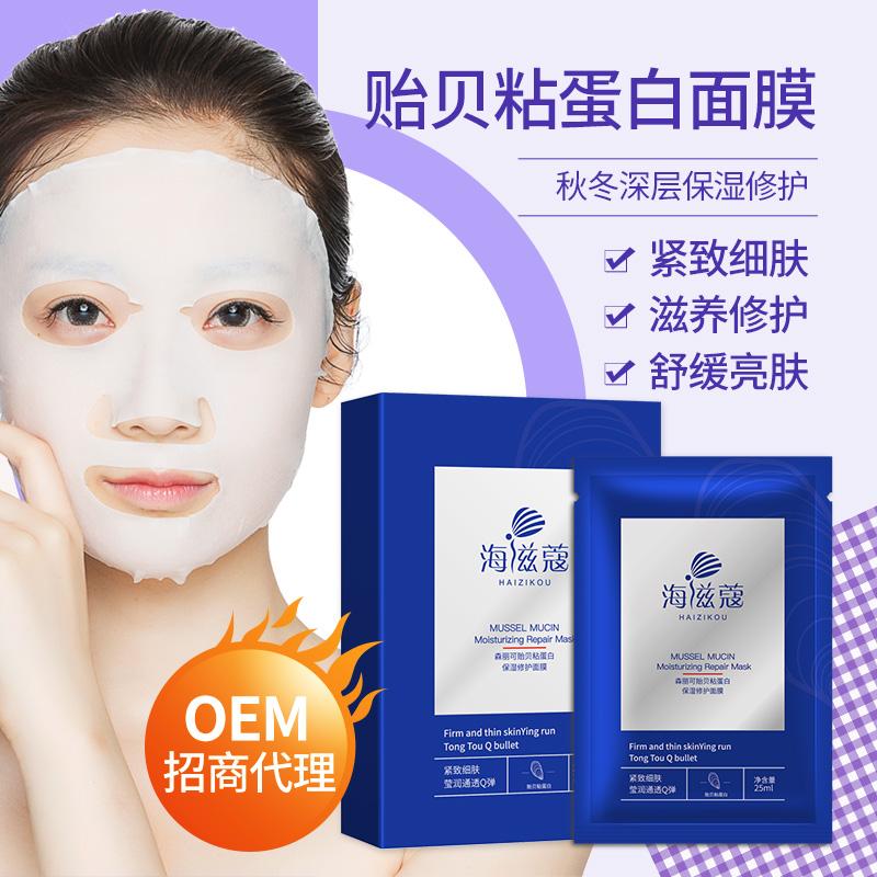 贻贝黏蛋白面膜 保湿修护痘肌肌肤贴片面膜oem妆字号面膜代理