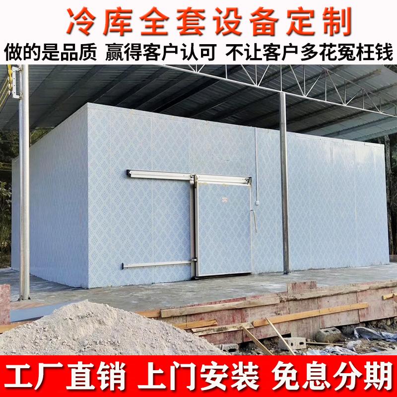 贵州冷库设备全套 冷库安装定制 来电咨询