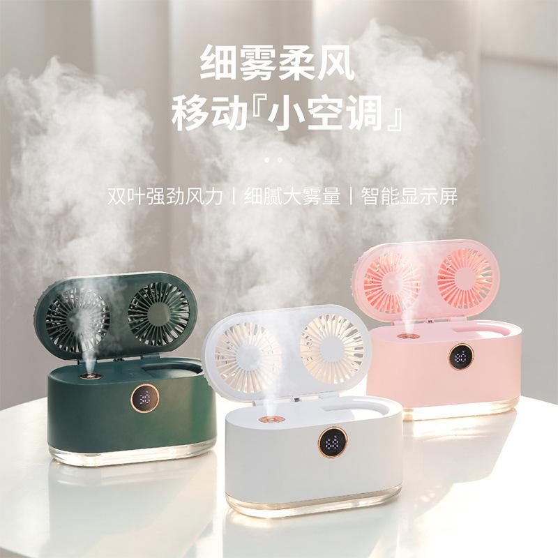 企业礼品定制 双喷雾风扇二合一桌面USB充电大容量加湿器风扇