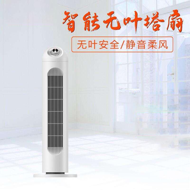 企业礼品采购 北极鲸塔扇电风扇无叶风扇智能落地立式家用风扇