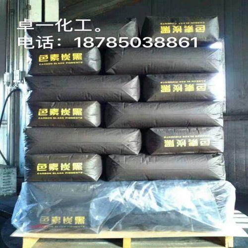 高品质色素碳黑 厂家直销炭黑