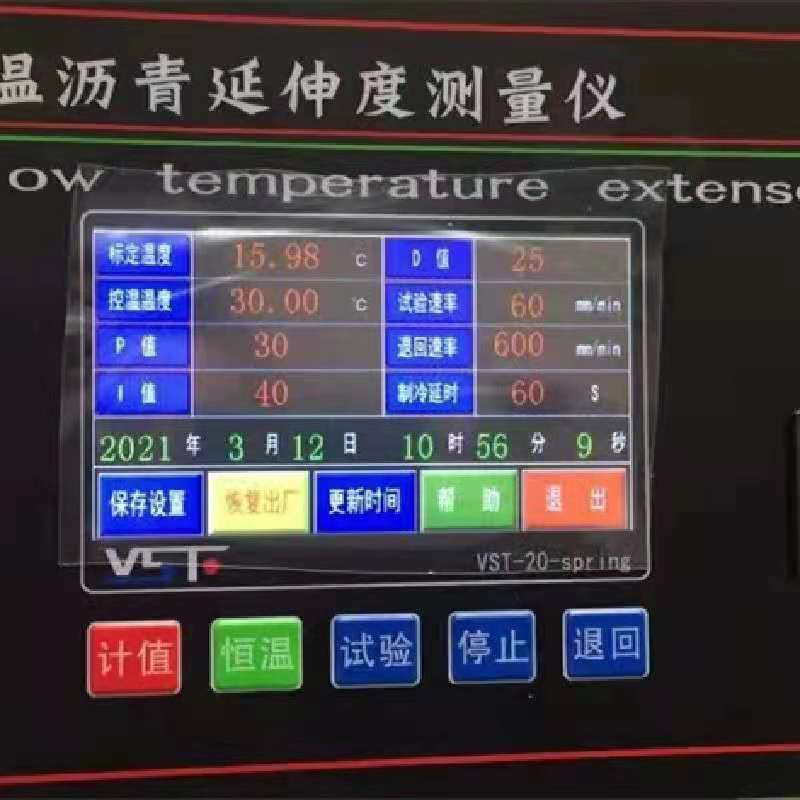 石油沥青延伸度试验器沥青低温延伸仪 沥青低温延伸度低温试验仪