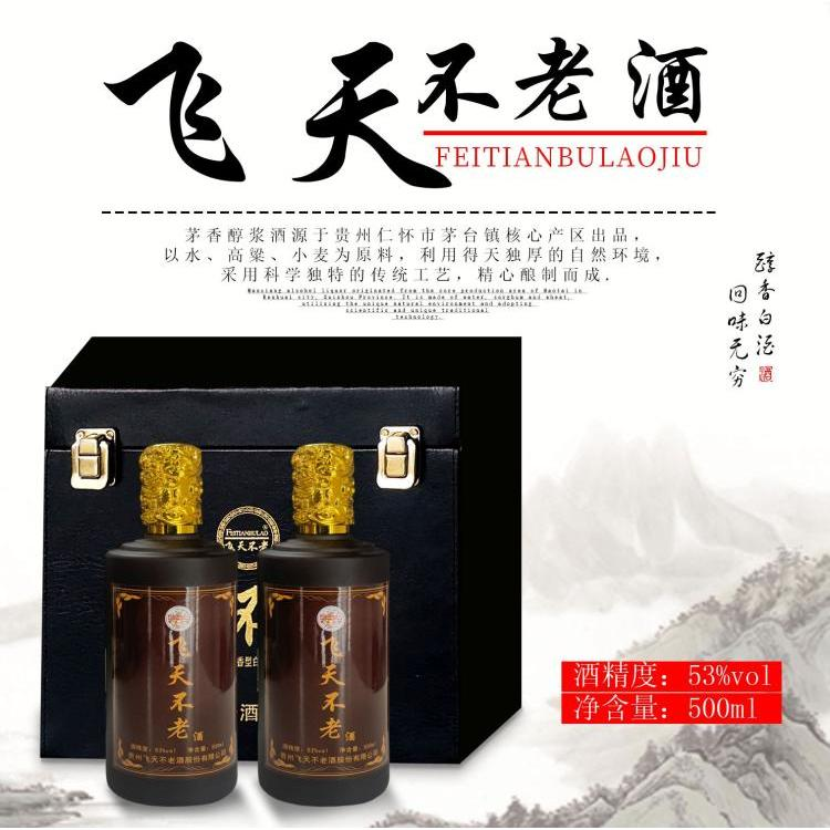贵州酱香白酒飞天不老酒黑色瓶装 原产地直销