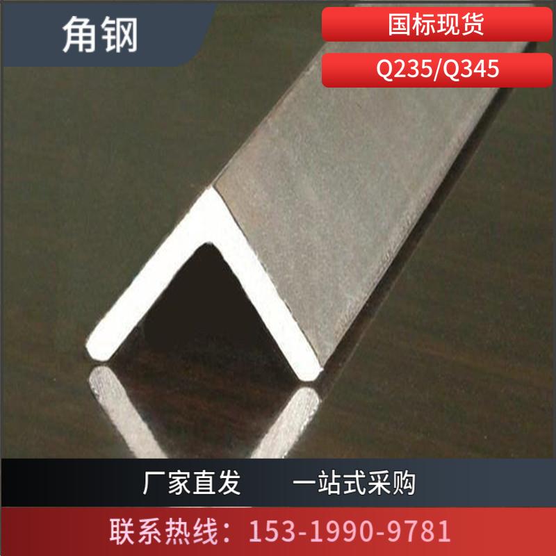 陕西角钢 西安角钢 西安热镀锌角钢批发 西安钢材市场