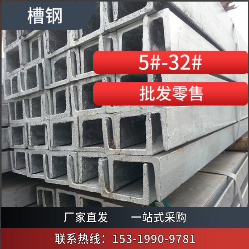 西安槽钢 陕西镀锌槽钢 国标槽钢 Q23510#热镀锌槽钢