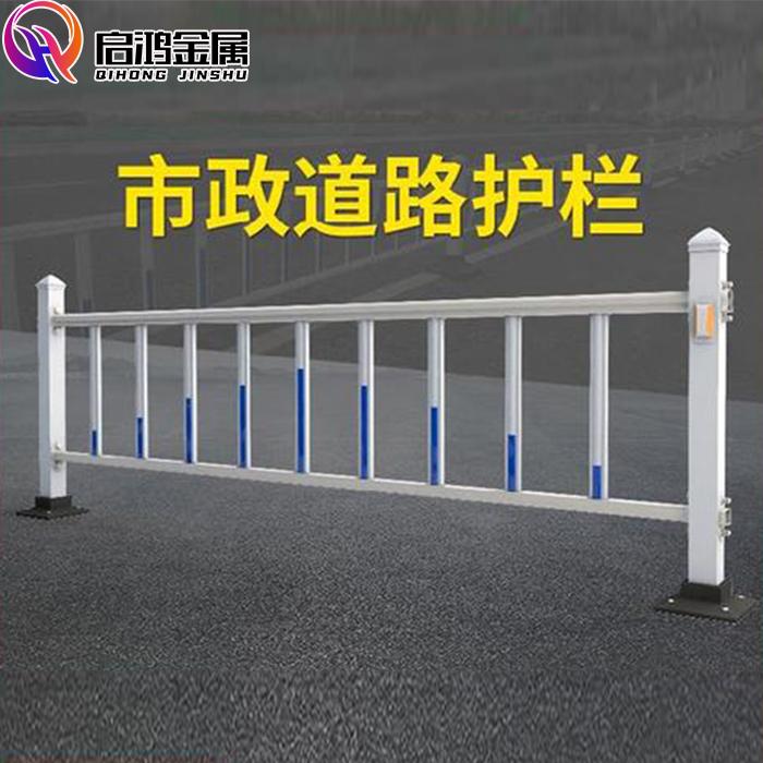 兰州启鸿市政道路护栏