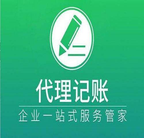 西安代理记账-小规模纳税人报税-税务0申报-税务备案