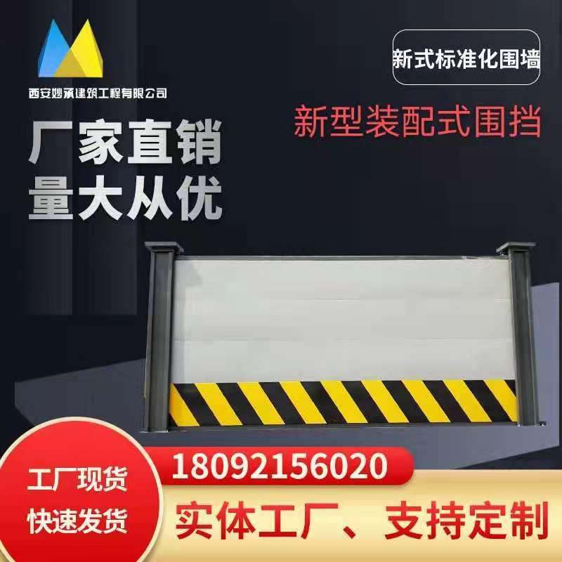 西安咸阳 铜川新型装配式围挡,地铁施工围挡,道路围挡厂家定制