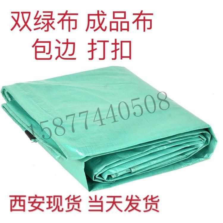 西安加厚遮阳雨布 加厚PE汽车货车遮阳篷布 现货供应果绿双绿PE布