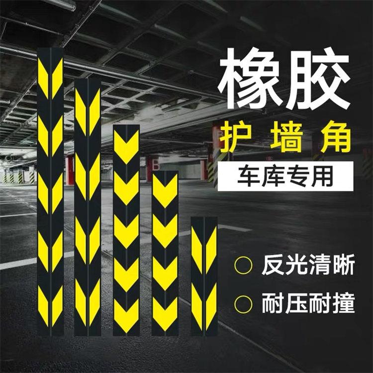 橡胶护角汽车防撞条防撞角护墙角PVC角条加厚车库反光交通警示条