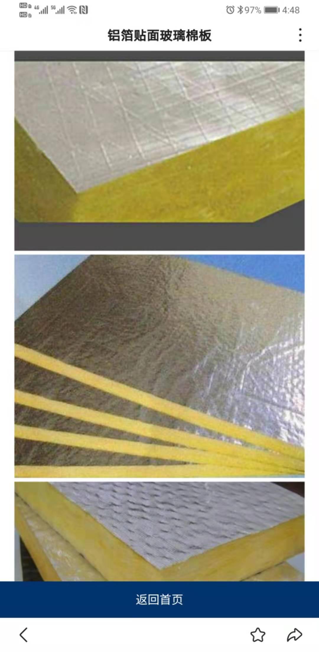 离心玻璃棉玻璃面板厂家直销