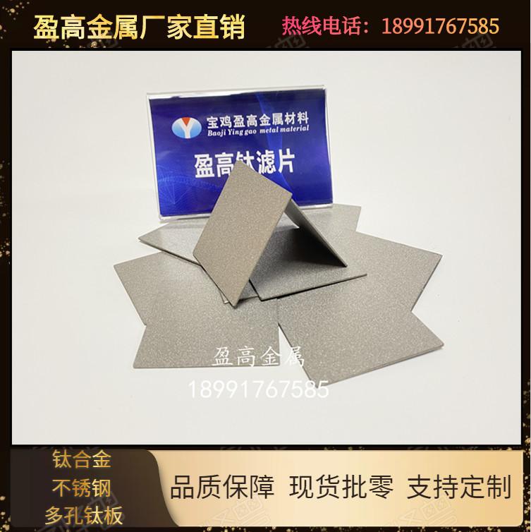 微孔钛过滤元件氢燃料电池电极基体材料多孔电极钛板