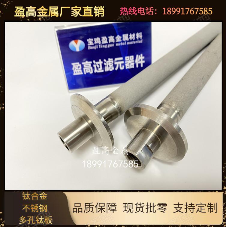 治理工业废气过滤设备专用316L、镍基合金金属粉末烧结滤芯