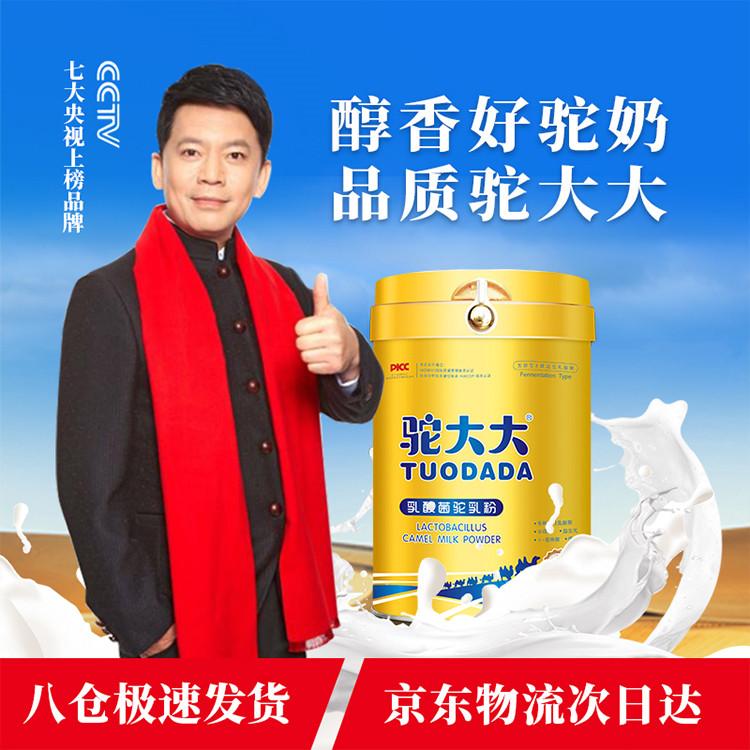 正品新疆骆驼奶粉乳酸菌,驼乳粉驼大大驼奶粉官方正品,驼大大驼乳粉