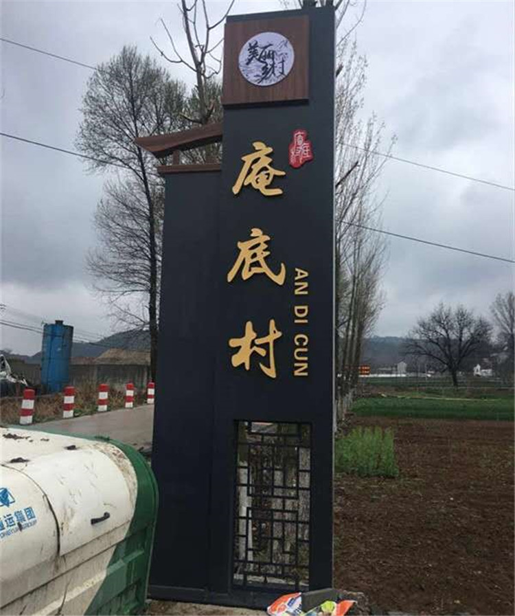 新农村标牌,陕西农村宣传标牌制作